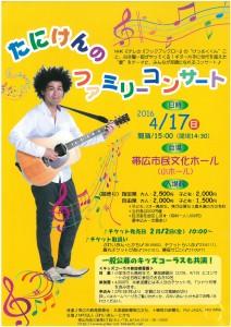 チケットは2/12(金)発売!おたのしみに!